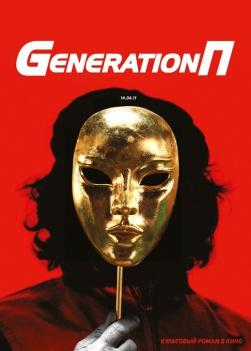 Generation P - poster art
